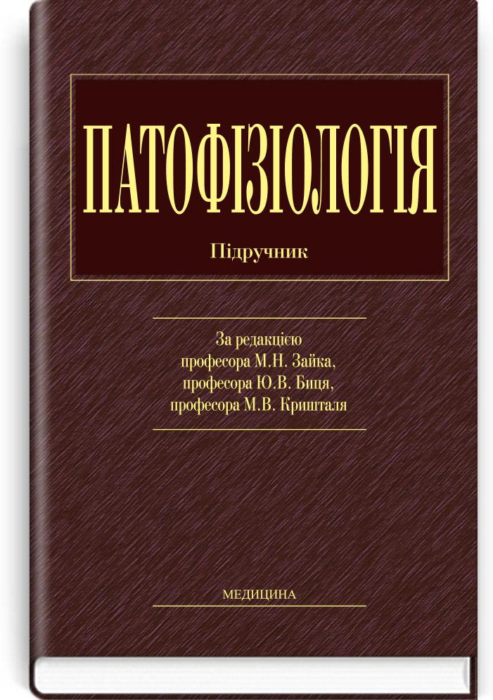 скачать патофизиология зайко 2008